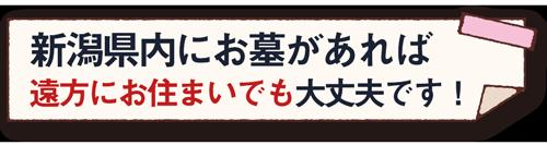 新潟県内にお墓があれば、遠方にお住まいでも大丈夫です!